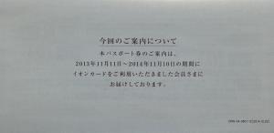 イオンカード明細11月_09