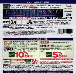 サンキューパスポート内容2013年9月