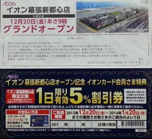 イオン幕張新都心店オープン記念1