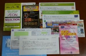 イオンワンデーパス2013/2/26