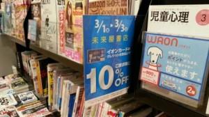 イオンモール専門店10%OFF