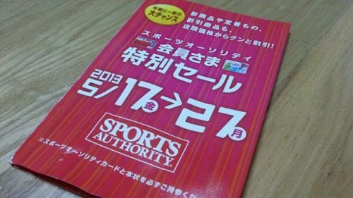 スポーツオーソリティ会員限定特別セール