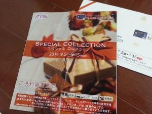 秋の特別限定企画スペシャルコレクション