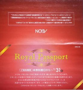 ロイヤルパスポート表