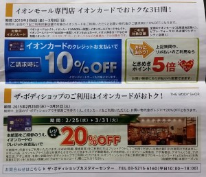 イオンカード専門店10%OFF
