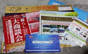 イオンカード明細2015年2月