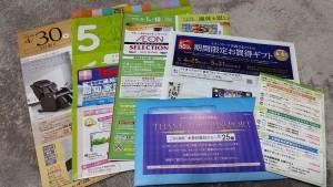 イオンカード明細(2015年4月)