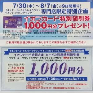 イオンカード特別値引券