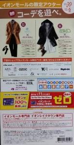 1000円特別値引券