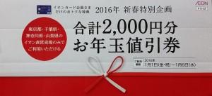 2,000円分のお年玉値引券