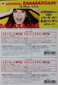 500円特別値引券