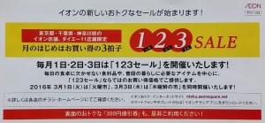 300円値引券