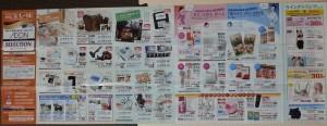 イオンセレクション2013年9月