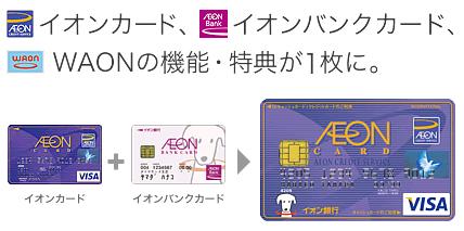 イオンカード比較