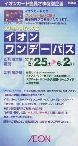 イオンカード明細イオンワンデーパス2013年5月