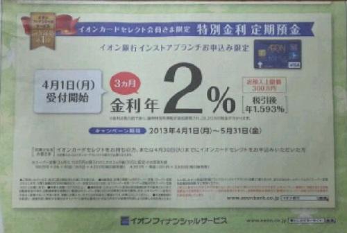 イオンカードセレクト会員限定特別金利定期預金キャンペーン