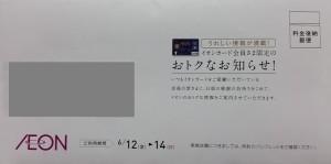 27.06.06イオンカード