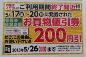 イオンお買い物値引き券1