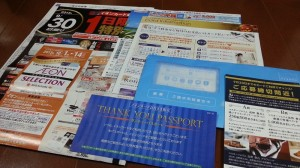 イオンカード明細2013年9月
