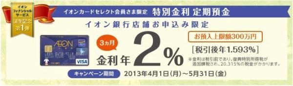 イオン銀行定期預金2%特別金利キャンペーン!イオンカードセレクト会員限定企画!