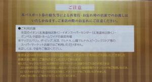 イオンカード明細11月_06