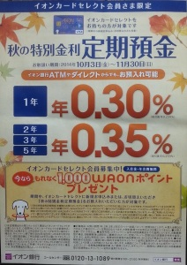20141014_秋の特別金利定期預金