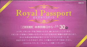 イオンカード明細11月_02