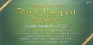 ロイヤルパスワード