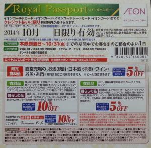 ロイヤルパスポート