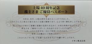 株主優待パスポート