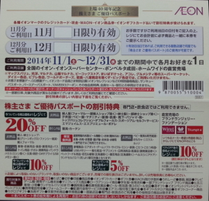 株主優待パスポート2