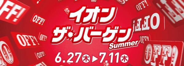 イオン・ザ・バーゲン Summer│イオンモール