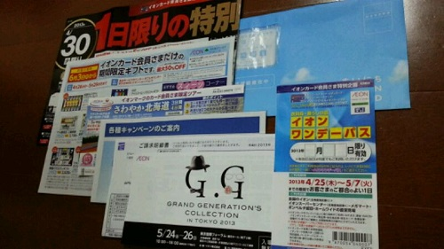 2013年4月イオンカード明細