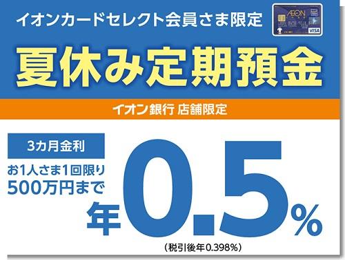 イオンカードセレクト会員限定「夏休み定期預金」キャンペーン