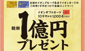 イオンフィナンシャルサービス誕生記念キャンペーン 総額1億円プレゼント