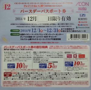 イオンカード明細11月_10