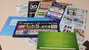 2013年11月イオンカード明細1