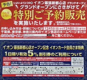 イオン幕張新都心店オープン記念2