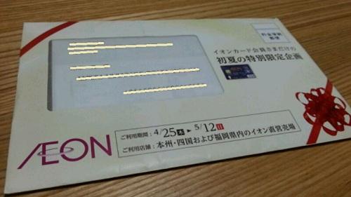 2013年イオンカード会員初夏の特別限定企画