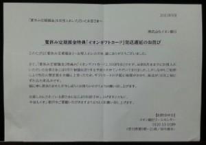 夏休み定期預金イオンカードプレゼント