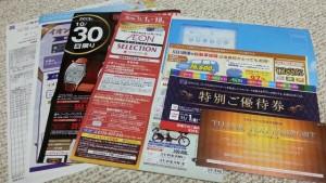 イオンカード明細2013年10月