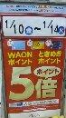 wpid-20140110_195239.jpg