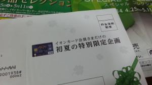 wpid-20140418_215848.jpg