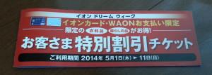 wpid-20140501_072735.jpg