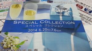 スペシャルコレクション2
