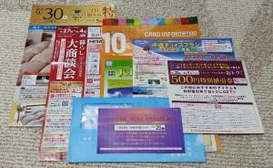 イオンカード明細2015年9月分