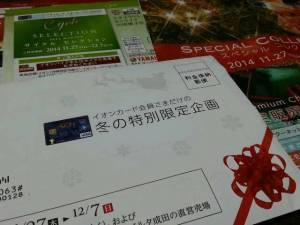 イオンカード2014年冬の特別限定企画